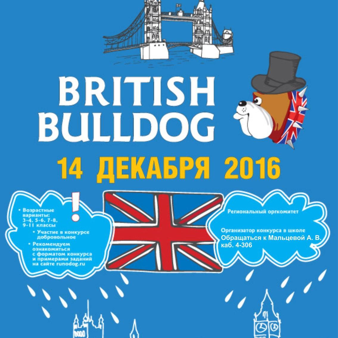 Конкурсы по английскому языку на 2017 2017